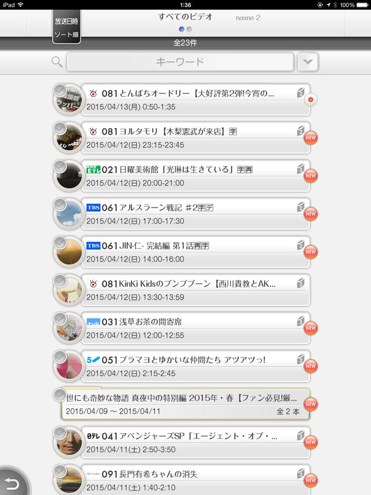 02ccbebb3a 写真6:torne mobileの録画番組表示画面。nasneに録画されている番組がリスト表示される。ここから選ぶだけで、見たい番組がどこにいてもネットさえ繋がっていれば見る  ...